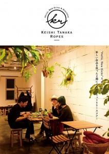 keishitanaka_ropes