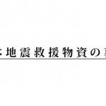 熊本地震救援物資の募集