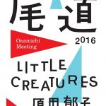第1回 Onomichi Meeting  LITTLE CREATURES / 原田郁子