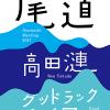 【本日開催のお知らせ】 ONOMICHI MEETING